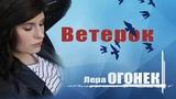 Лера Огонек - Ветерок NEW 2018