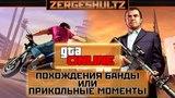 GTA Online - Похождения банды или прикольные моменты