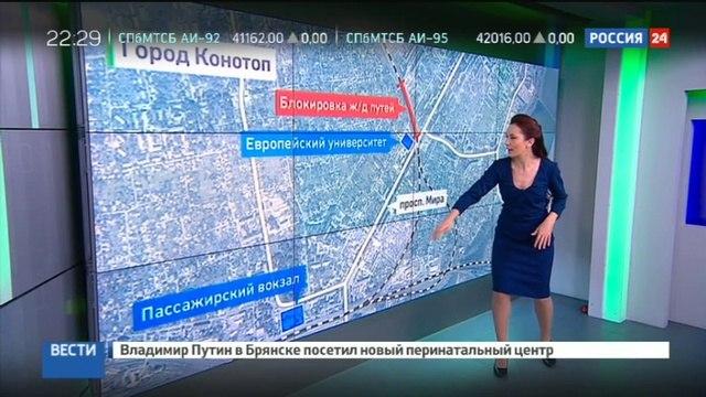Новости на «Россия 24» • Жители Конотопа прогнали депутатов Рады из города