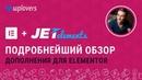 JetElements подробный обзор дополнения для Elementor