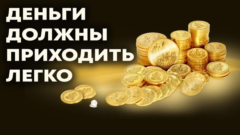 Деньги должны приходить к вам легко