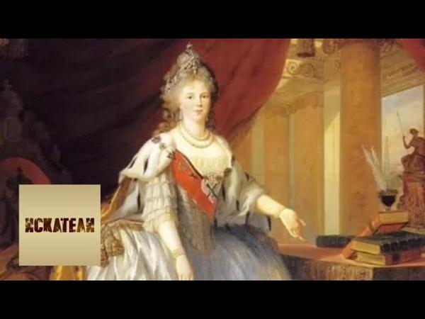 Загадка исчезнувшей императрицы Искатели Телеканал Культура
