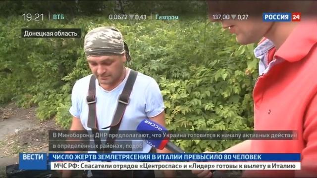 Новости на Россия 24 • Украинские диверсанты оставили Углегорск без сотовой связи