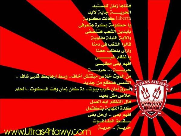 Ultras Ahlawy CD 2011 Lyrics 03. 7oreya