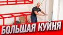 Как испортить большую кухню Дизайн кухни своими руками от Алексея Земскова