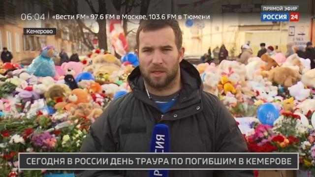 Новости на Россия 24 • Россия скорбит по погибшим в Кемерове