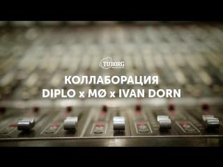 Коллаборация Diplo x M x Иван Дорн  coming soon!