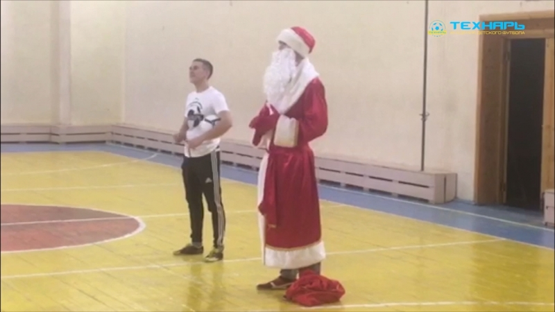 Празднование Нового 2018 года в детской футбольной школе «ТЕХНАРЬ»