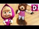 ✿ Маша и Медведь Новые Серии Маша и Медведь от Диана Шоу Masha and the Bearpilation 7