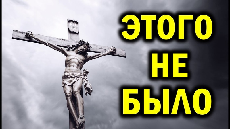 Тайна распятия Иисуса   ОТКРОВЕНИЕ ОТ БОГА.
