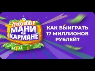 Сегодня разыграем 350 тысяч рублей в 19:00 c Ильёй Соболевым в викторине