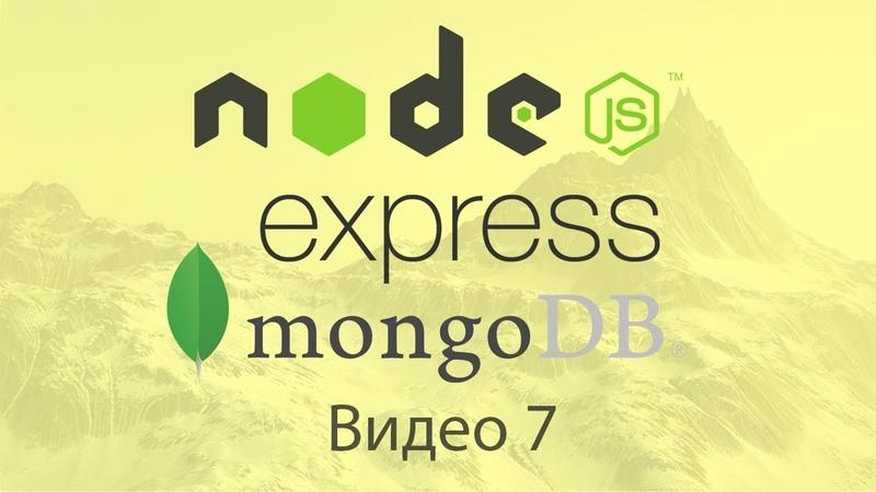 7. Создание сайта на Node.js, Express, MongoDB | Верстаем базовый шаблон