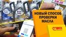 Как отличить оригинальное масло Mobil от подделки Новый способ проверки масла Mobil