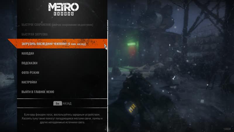 Metro Exodus | PC стрим