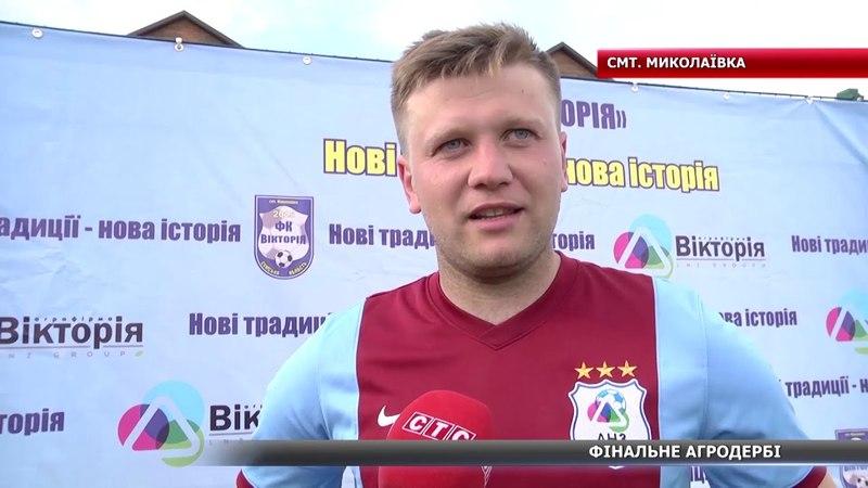 Шокуюча поразка у матчі фіналу між ФК «Вікторія» та «ЛНЗ-Лебедин»