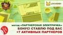 Lovi Money методика Партнерская электричка Без вложений Ставлю под Вас 7 партнеров