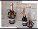 Новогоднее оформление шампанского своими руками съемное украшение на шампанское DIY
