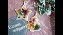 Елочные игрушки своими руками из гофра картона/новогодний декор/Christmas toy