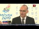 Делегации стран участниц II Европейских игр позитивно оценили подготовку к соревнованиям