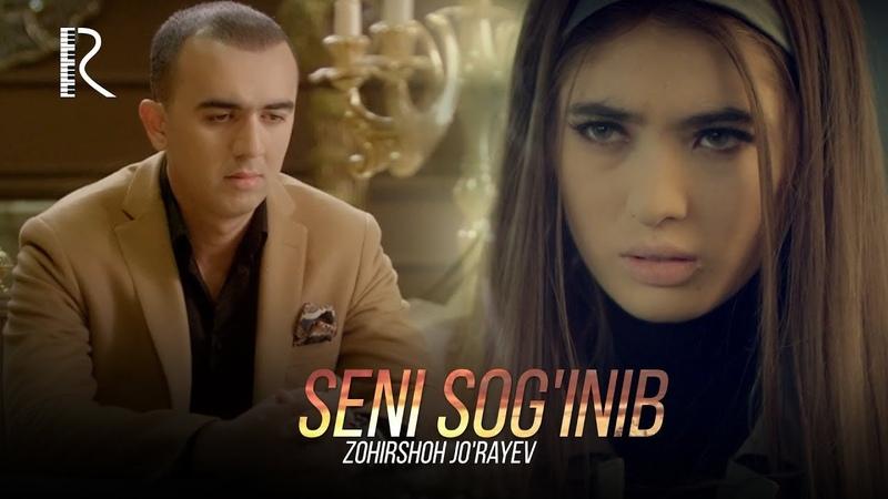 Zohirshoh Jo'rayev - Seni sog'inib | Зохиршох Жураев - Сени согиниб