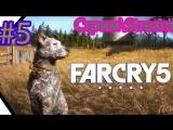 Far Cry 5 СТРИМ НА ПКPC-КООП С Лексом #5 - Мир с тайнами)))