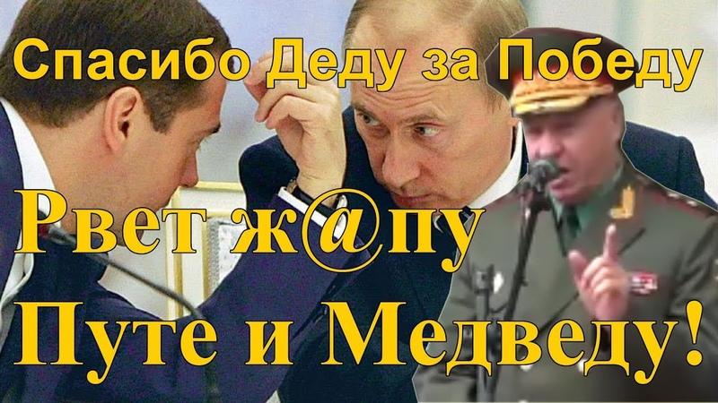 Правда о пенсионной реформе, даже у военных подгорело.Старый генерал ставит Медведева с его