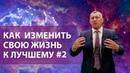 Владимир Мунтян - Как изменить свою жизнь к лучшему / Причины побед