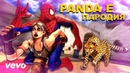 ЗАДРОТ Е - ПАРОДИЯ PANDA E / CSGO,CS 1.6, FORTNITE, LFD2/ САНТЕХНИК PLAY/КЛИП