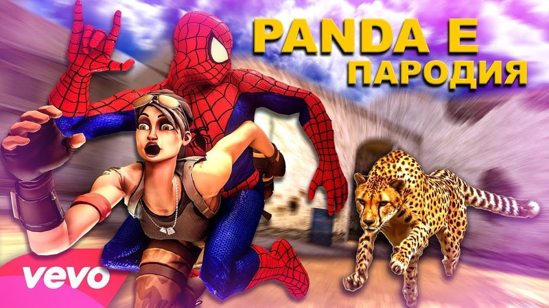 ЗАДРОТ Е - ПАРОДИЯ PANDA E / CS:GO,CS 1.6, FORTNITE, LFD2/ САНТЕХНИК (PLAY/КЛИП)