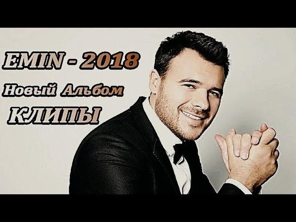 EMIN - Новый Альбом | 2018 (Unofficial Music Video)