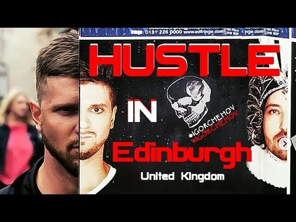 HUSTLE IN THE CASTLE в Шотландии