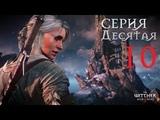The Witcher 3 Wild Hunt прохождение часть #10