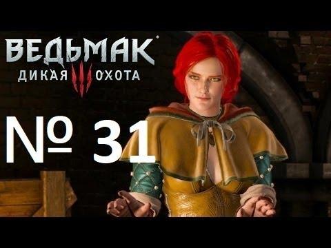 Прохождение The Witcher 3: Wild Hunt № 31 Сейчас или никогда