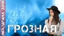 Фильм изменил судьбу ГРОЗНАЯ Русские мелодрамы 2018 новинки HD