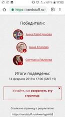 Поздравляем победителей розыгрыша!!! https://randstuff.ru/vkwin/qgivh0/  1 место Анна Равутдинова -