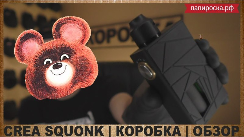 CREA SQUONK by ARCTIC DOLPHIN from ПАПИРОСКА РФ КОРОБКА ОБЗОР