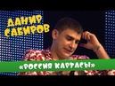 Данир Сабиров «Россия картасы» ͡° ͜ʖ ͡° 4 СЕЗОН