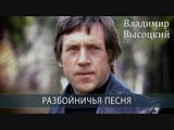 Владимир Высоцкий - Разбойничья песня. (1979 г.).