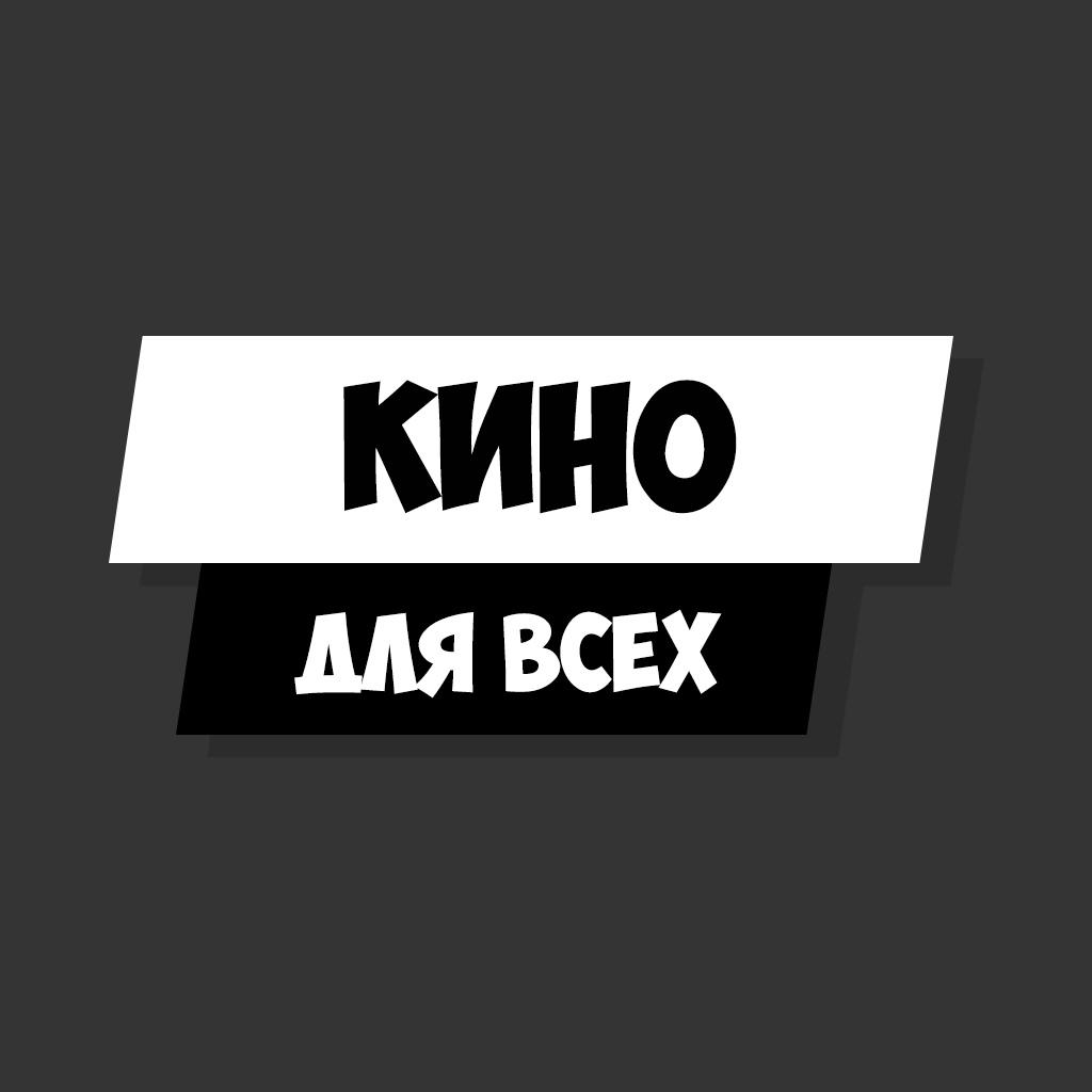 Афиша Нижний Новгород Кино для Всех