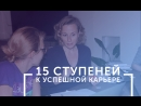 Успешная карьера Пошаговый алгоритм 15 ступеней | Ольга Лавриненко — Вебинар