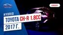 Новый Toyota CH-R Hybrid за 2 млн.рублей.Задержки на таможне.Авто из Японии.