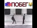 беги Вася беги