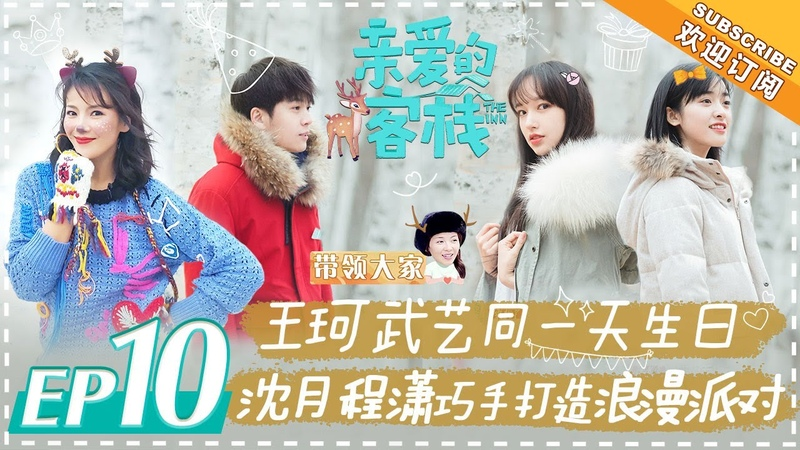 [Show] 181214 'The Inn' Ep. 10 @ Chengxiao