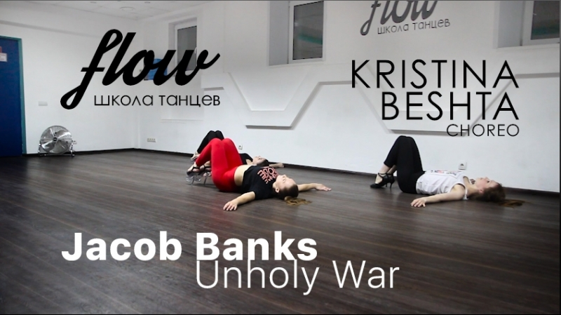 Jacob Banks - Unholy War / Kristina Beshta choreoraphy / Стрип-пластика / Strip plastic / Flow dance school