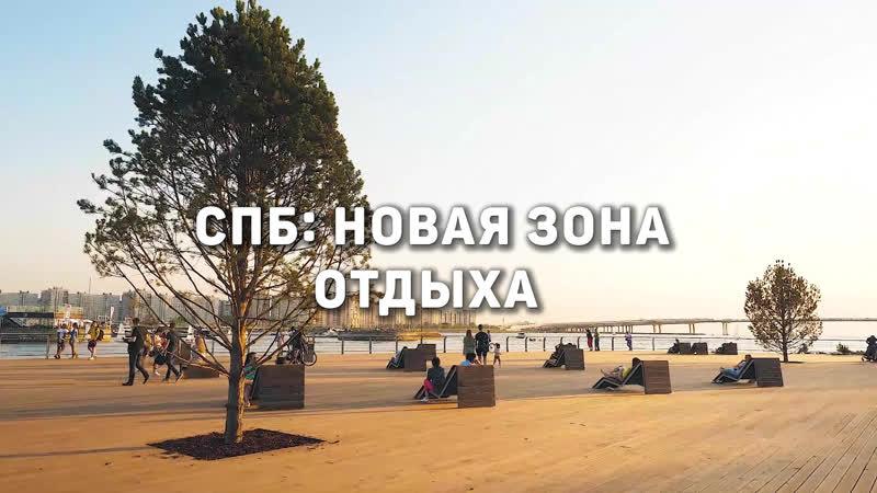 Городские открытия: Новая зона отдыха в Петербурге