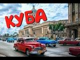 Куба. Гавана. Варадеро. Что посмотреть на Кубе Цены на Кубе. Кубинский ром и сигары.