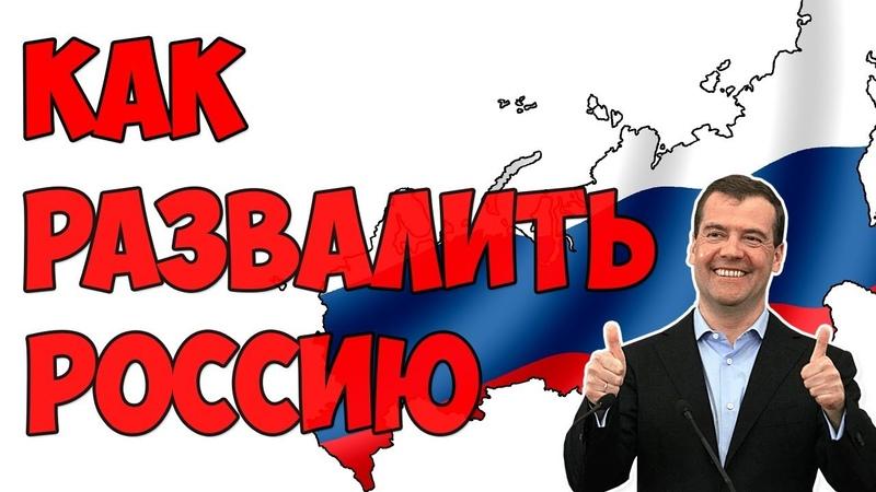 Как РАЗВАЛИТЬ Россию.