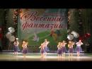 Весенние фантазии 18.03.18 ЧУПА-ЧУПСЫ Лауреат 3 степени
