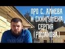 Про Сергия Алиева и схииг Сергия Романова
