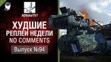 Худшие Реплеи Недели - No Comments №94 - от ADBokaT57 [World of Tanks]
